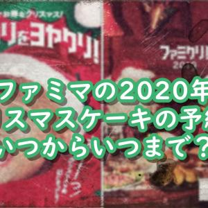 ファミマの2020年クリスマスケーキの予約はいつからいつまで?