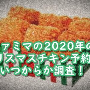 ファミマの2020年のクリスマスチキン予約はいつからか調査!