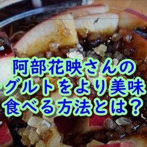 阿部花映さんのヨーグルトをより美味しく食べる方法とは?