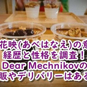 阿部花映(あべはなえ)の意外な経歴と性格を調査!Dear Mechnikovの通販やデリバリーはある?