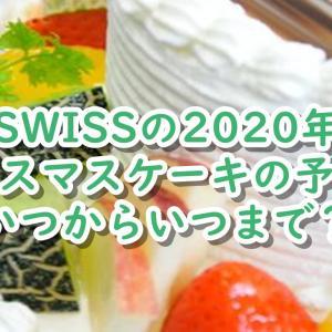 SWISS(スイス)の2020年クリスマスケーキの予約はいつからいつまで?
