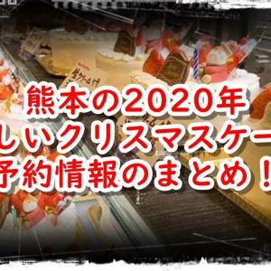 熊本の2020年美味しいクリスマスケーキの予約情報のまとめ!