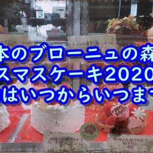 熊本のブローニュの森のクリスマスケーキ2020年の予約はいつからいつまで?
