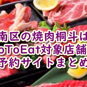 南区の焼肉桐斗(きりと)はGoToEat(イート)対象店舗!予約サイトまとめ