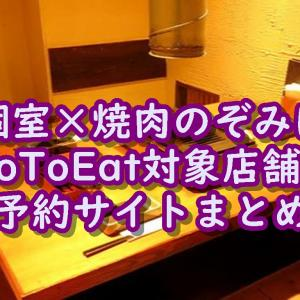 熊本の焼肉のぞみはGoToEat(イート)対象店舗!予約サイトまとめ