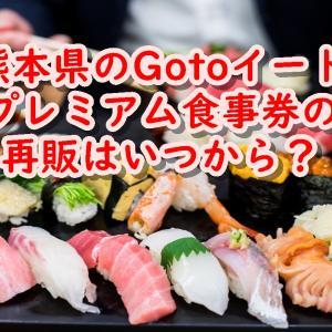 熊本県のGotoイートプレミアム食事券の再販はいつからいつまで?