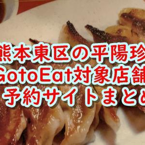 熊本東区の中華料理店・平陽珍はGotoEat(イート)対象店舗!予約サイトまとめ