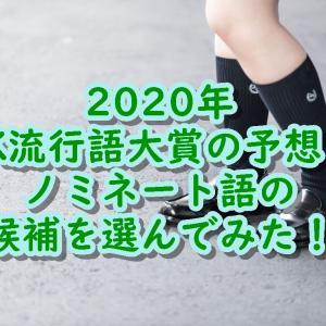 2020年JK流行語大賞の予想!ノミネート語の候補を選んでみた!