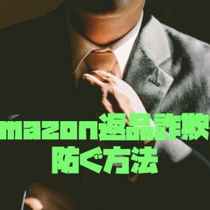 Amazon返品詐欺を防ぐ方法