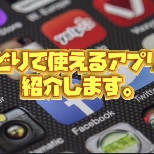 最新版‐本当に役立った‼︎アマゾンせどりで使えるアプリを紹介・解説します。