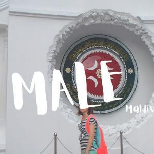 モルディブの首都マーレの散策