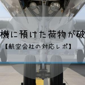 【実体験レポ】飛行機で預けた荷物が破損【航空会社の対応】