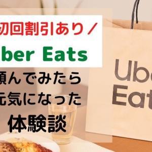 【コロナ疲れ】Uber Eats(ウーバーイーツ)を頼んでみたら元気になった体験談