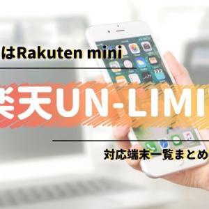 楽天UN-LIMIT(アンリミット)対応端末まとめ!注目はRakuten mini?