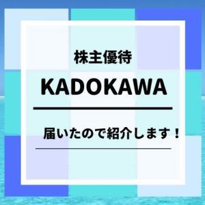 【株主優待】KADOKAWA(9468)の優待品の内容は?【2020年3月期】