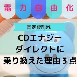 東京電力からCDエナジーに乗り換えた理由3点【体験談】
