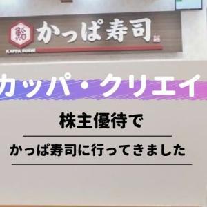 【株主優待】カッパ・クリエイトの優待でかっぱ寿司を食べてきた体験談