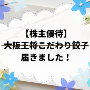 【株主優待】大阪王将 こだわり餃子が届きました!