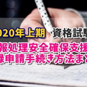 2020年上期 情報処理安全確保支援士 登録申請の手続き方法