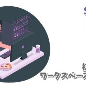 初心者向け Slackの始め方 ワークスペースの作成と初期設定