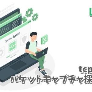 tcpdump コマンドでパケットキャプチャを採取する方法