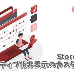 Citrix StoreFront カスタマイズ アクティブ化の非表示