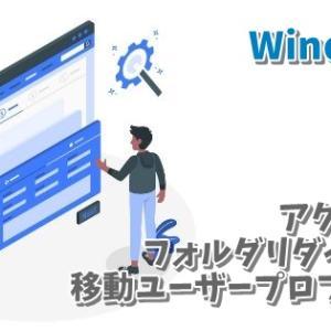 移動ユーザープロファイル/フォルダリダイレクト格納先フォルダのアクセス権