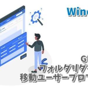 【GPO設定】移動ユーザープロファイル/フォルダリダイレクト (グループポリシー)