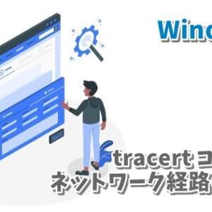 【Windows】tracert コマンドでネットワーク経路の確認