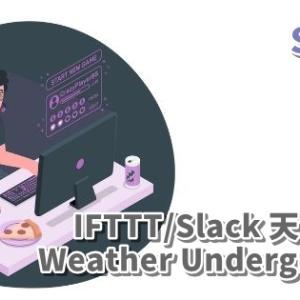 【Slack】IFTTTで天気予報を投稿(WeatherUnderground)