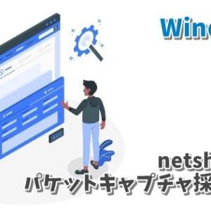 netsh trace コマンドでパケットキャプチャを行う方法