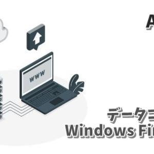 Azure Sentinel Windowsファイアウォールのデータ収集に失敗する場合の設定方法