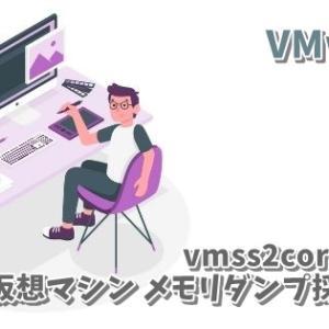 VMware 仮想マシンのメモリダンプ採取方法 (サスペンド / vmss2core)