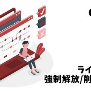 Citrix ライセンスを強制的に解放/削除する方法