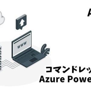Azure PowerShell コマンドレット一覧