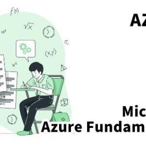 【2021年版】AZ-900 Microsoft Azure Fundamentals おすすめ 勉強方法 問題集