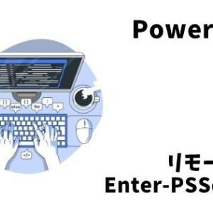 【PowerShell】リモート接続を行う方法(Enter-PSSession)