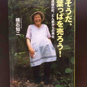 あの「葉っぱ売って」 70歳代 80歳代が年収1000万円!の現在の姿とは?