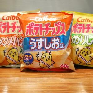 【お家で燻製】燻製して美味しいポテトチップスは○○味だった。