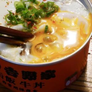 吉野家の保存食「缶飯」をちょっぴり美味しく食べてみた。