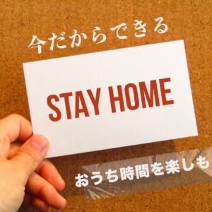 今は辛抱!自宅で楽しい事探し!iwatani焼き上手さんα使って大満足!