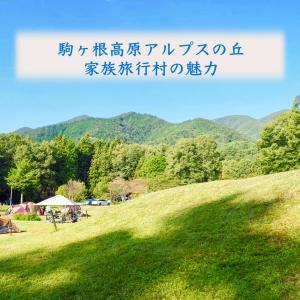 もう一度行きたい場所!駒ヶ根高原アルプスの丘家族旅行村!