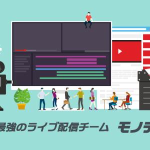 映像配信、制作の新規事業