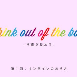 """連載:Think out the box vol.1 """"オンラインのあり方"""""""
