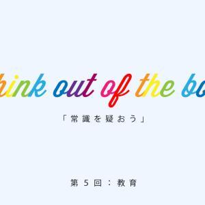 """連載:Think out the box vol.5 """"教育"""""""