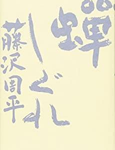 【本】藤沢周平著「蝉しぐれ」〜日本語の美しさを再発見