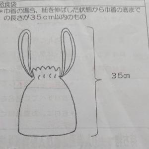 小学生のお道具袋を作る