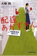 「配達あかずきん 成風堂書店事件メモ」 大崎梢
