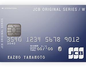 Amazonのまとめ買いでポイントがザクザクたまる!?お得なクレジットカードはこれ!JCB CARD W