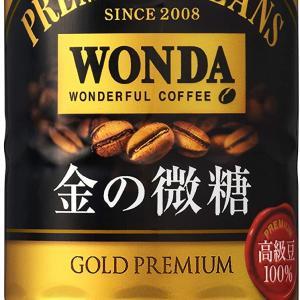 【ほぼ半額】缶コーヒーの激安まとめ買い・ケース買い|金の微糖(ワンダ)